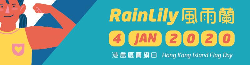 風雨蘭香港區賣旗日 RainLily Hong Kong Island Flag Day 1月4日 4/Jan/2020