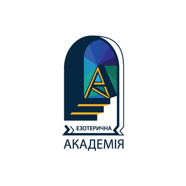 Езотерична Академія - Курсант