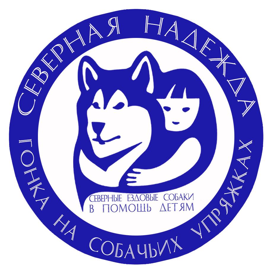"XII Международная гонка ""Северная Надежда"""